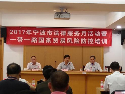 """""""律师团驻对外贸易预警示范点服务月""""宁波座谈会顺利举行"""