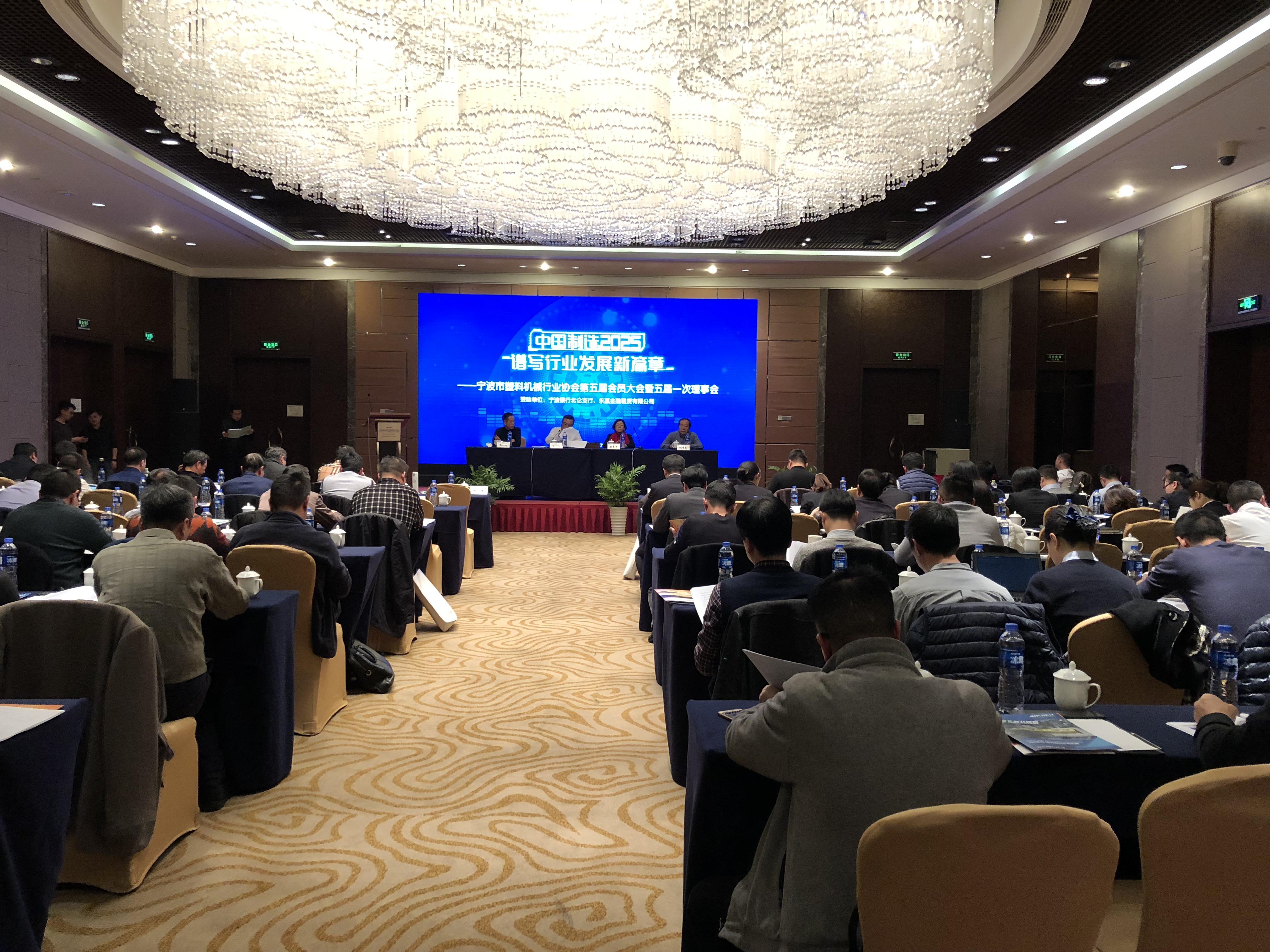 宁波市塑料机械行业协会第五届会员大会暨五届一次理事会顺利召开