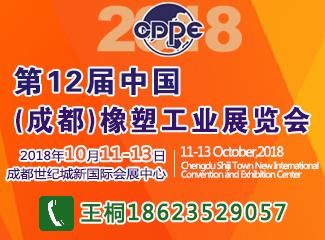 CDPE2018年第12届中国(成都)橡塑及包装展邀请函