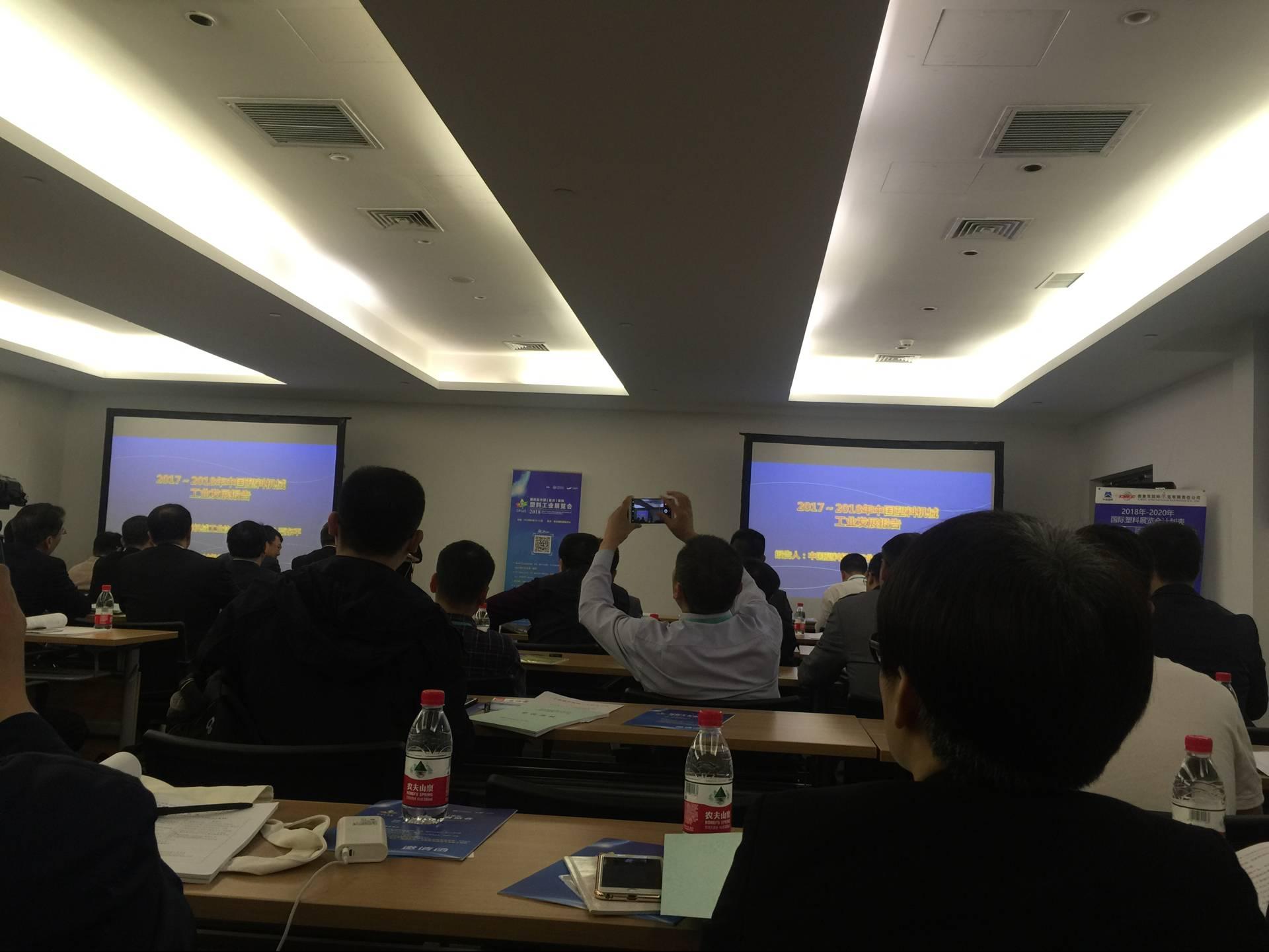 中国塑料机械工业协会六届四次理事(扩大)会在上海顺利召开