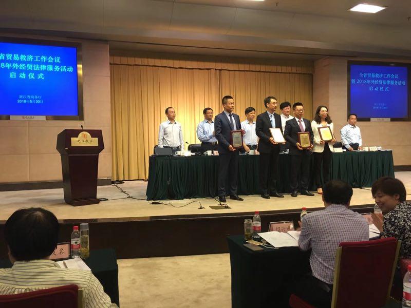 全省贸易救济工作会议暨2018年外经贸法律服务活动启动仪式在杭州召开