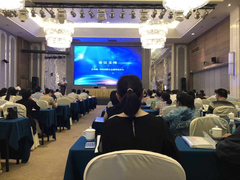 协会积极参与宁波市工业(信息产业)协会管理能力暨素质提升培训会议