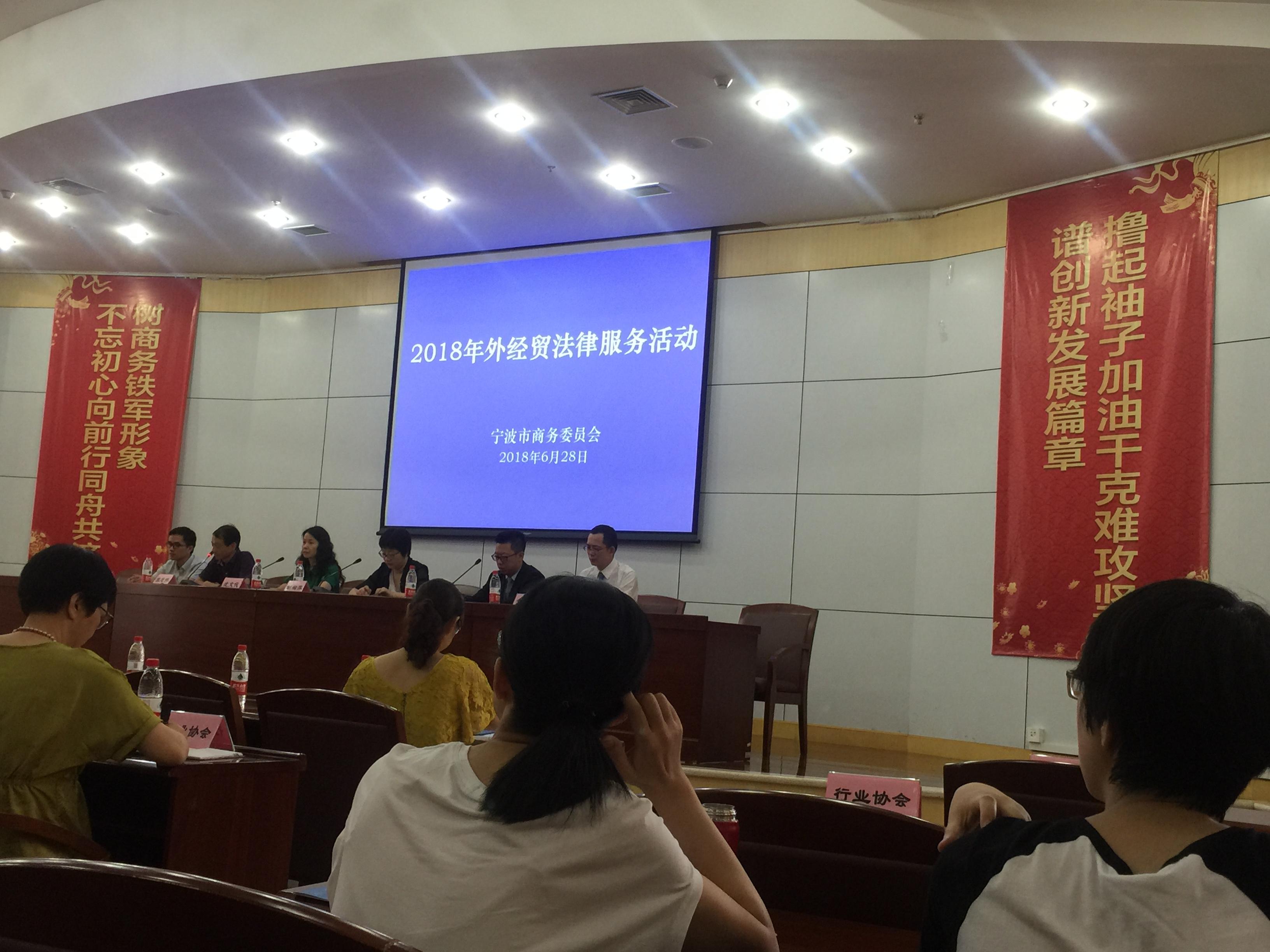 企业如何在国外防范知识产权风险? 律师天团告诉你—外经贸法律服务活动(宁波篇)