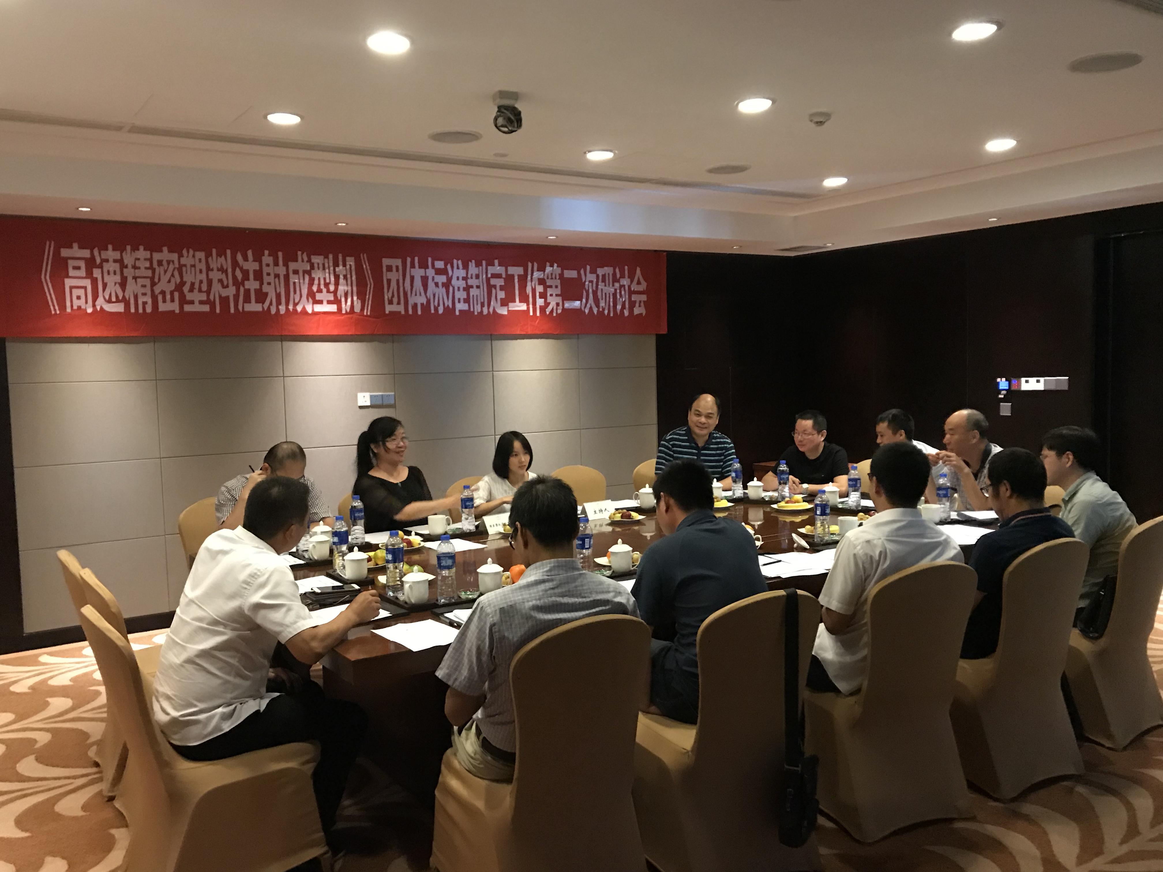 《高速精密塑料注射成型机》团体标准制定第二次研讨会顺利召开