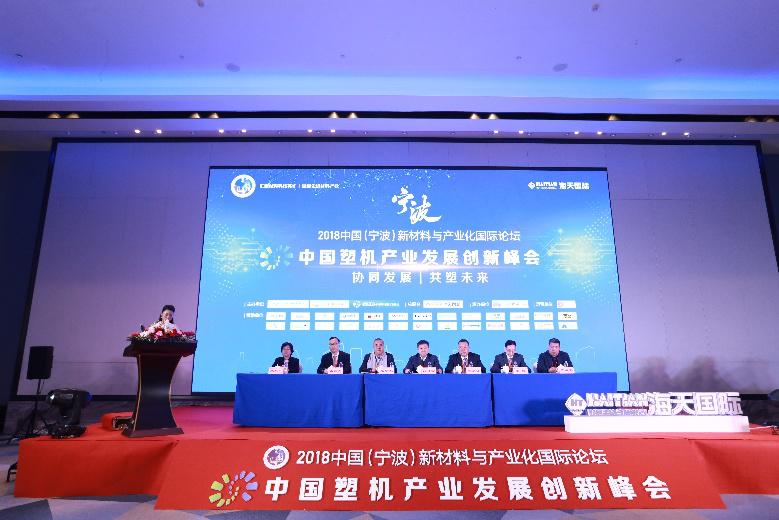 协同发展 共塑未来 2018中国(宁波)新材料与产业化国际论坛暨中国塑机产业发展创新峰会成功举办