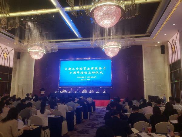 秘书处参加2019年浙江外经贸法律服务月十周年活动启动仪式暨全省对外贸易预警工作