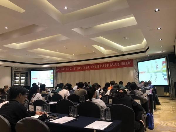 秘书处人员参加2019年宁波市社会组织评估培训班