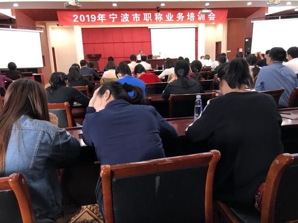 秘书处人员参加2019年宁波市职称业务培训