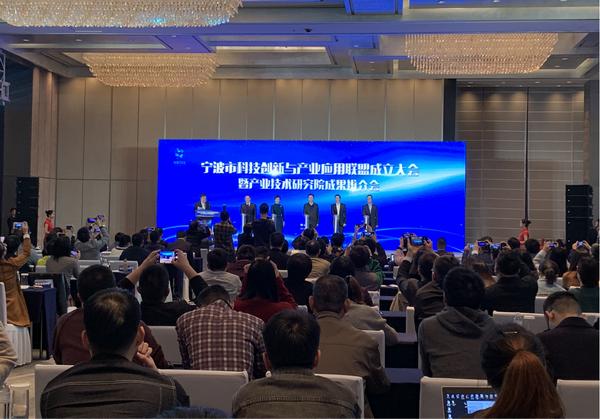 协会参加宁波市科技创新与产业应用联盟成立