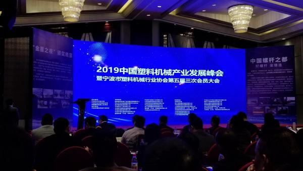 2019中国塑料机械产业发展峰会暨第五届三次会员大会总结