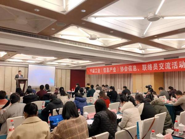 协会人员参加宁波工业协会信息、联络员交流活动