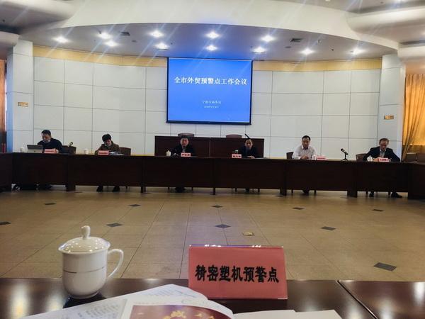 宁波市对外贸易预警点工作会议召开