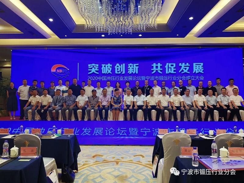 2020中国冲压行业发展论坛暨宁波市锻压行业分会成立大会