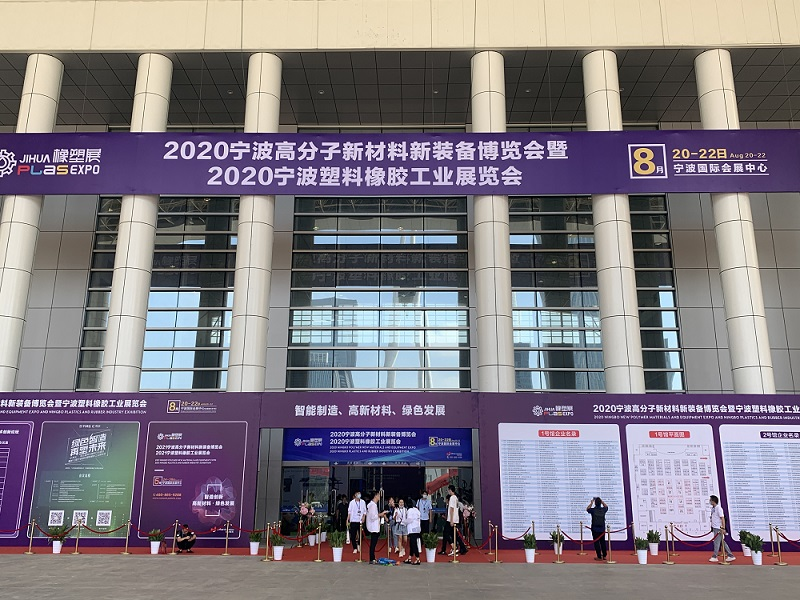 """""""2020第12届宁波塑料橡胶工业展览会""""圆满落幕"""