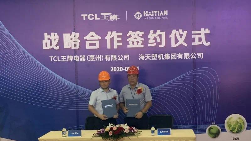 TCL王牌与协会会长单位海天塑机集团签订战略合作协议