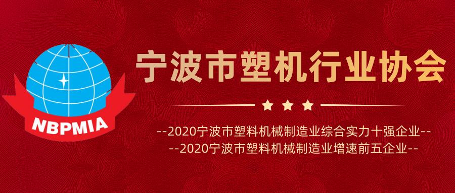 """""""2020宁波市塑料机械制造业综合实力十强企业""""及""""2020宁波市塑料机械制造业增速前五企业""""名单的通知"""