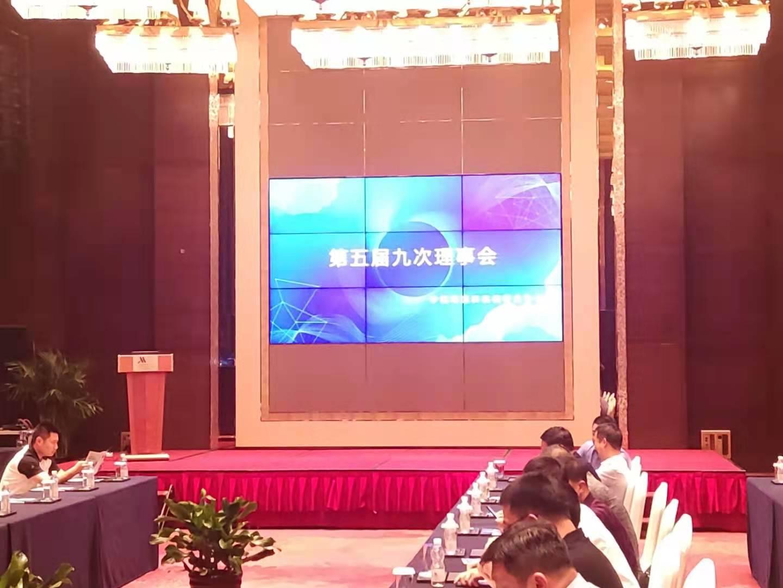 宁波市塑料机械行业协会 第五届九次理事会会议